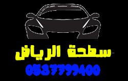 سطحة الرياض لنقل السيارات